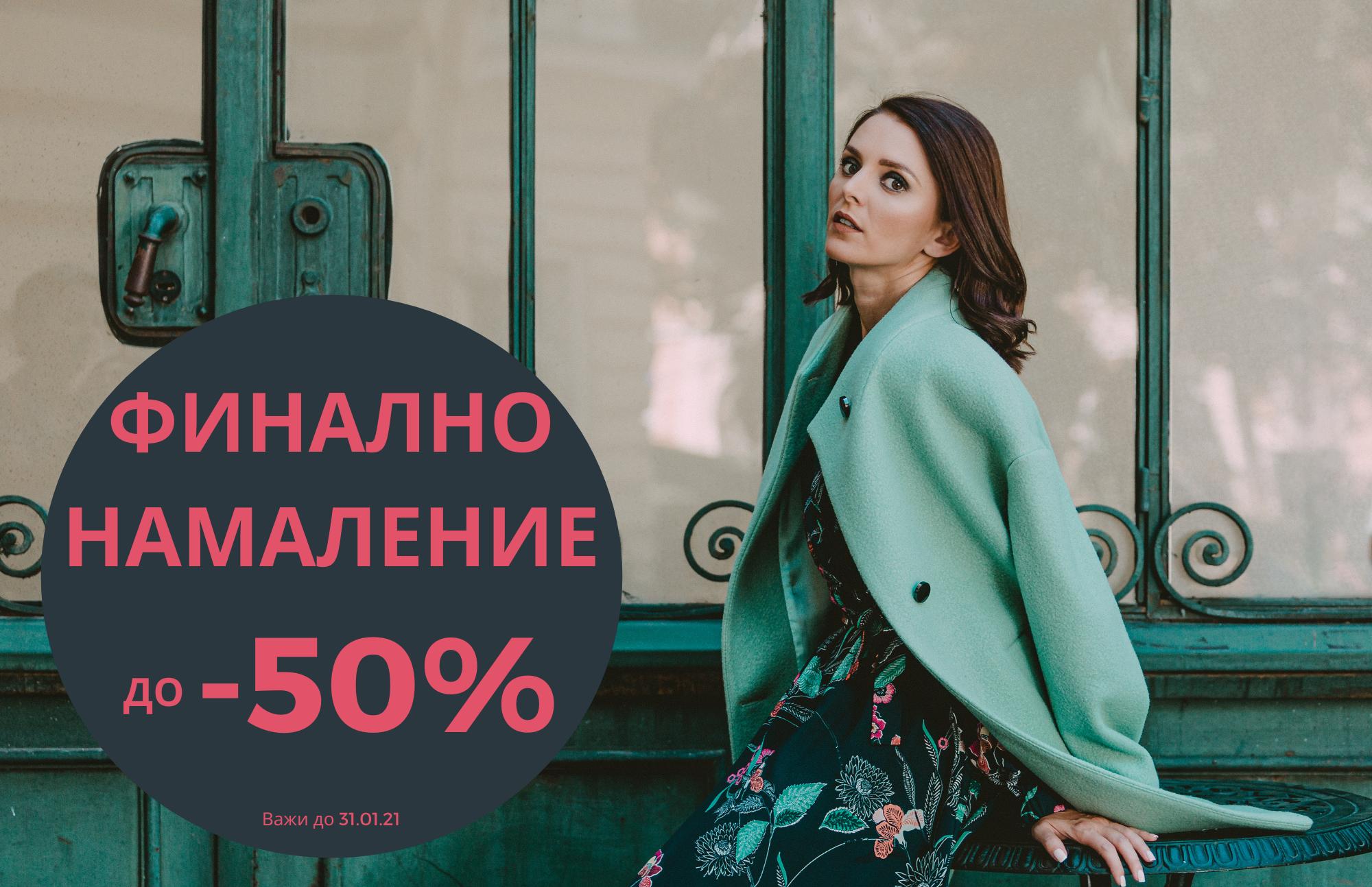 Последно намаление до -50%